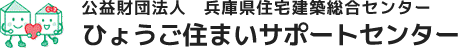 ひょうご住まいサポートセンター|財団法人兵庫県住宅建築総合センターが運営する、住まいに関する無料相談センター。